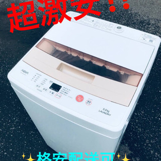 ET389番⭐️AQUA 電気洗濯機⭐️  2017年式