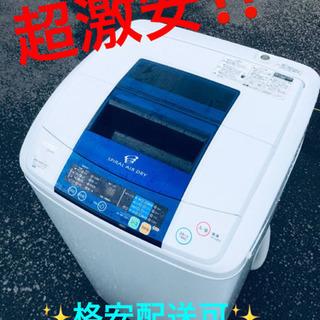 ET390番⭐️ ハイアール電気洗濯機⭐️