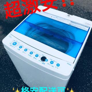 ET391番⭐️ 7.0kg⭐️ハイアール電気洗濯機⭐️ 202...