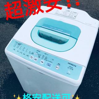 ET392番⭐️ 7.0kg⭐️日立電気洗濯機⭐️