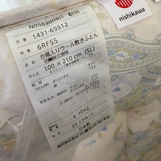 【新品未使用】西川 敷布団 シングルロング