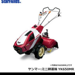 【ネット決済】ヤンマー 耕運機 管理機 YK650MR