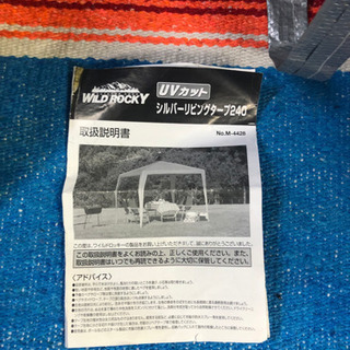 未使用 キャンプ タープ - 神埼市