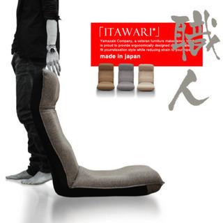 座椅子 リクライニングチェア
