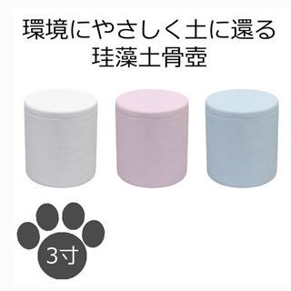 【ネット決済】ペット用骨壷 3寸 珪藻土(白)
