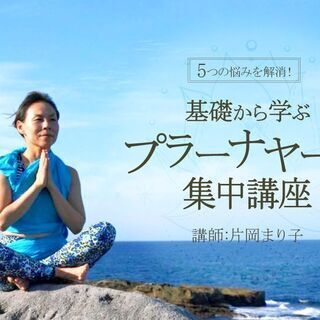 【9/12】【初開催!悩み解消!】オンライン:基礎から学ぶプラー...