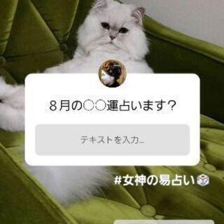 無料♡女神の易占い「8月の○○運」占います @Instagram...
