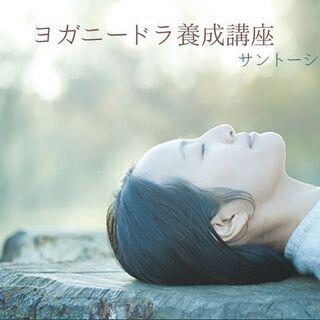 【9/14】【オンライン】ヨガニードラ養成講座(3日間)
