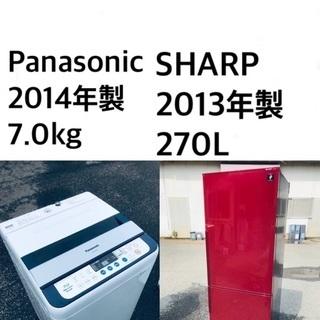 ★送料・設置無料★  7.0kg大型家電セット☆ 冷蔵庫・洗濯機...