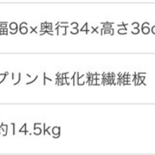 《話し中》ニトリ テレビ台 テレビ収納 − 埼玉県