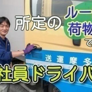 【ミドル・40代・50代活躍中】4tゲート車 トラックドライバー...