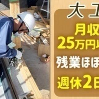 【高収入】月収25万円以上の大工/急募/残業ほぼなし/経験者歓迎...