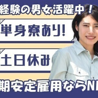 【日勤のみ&土日休み】工場staff★家電つきの寮完備♪希望日払...