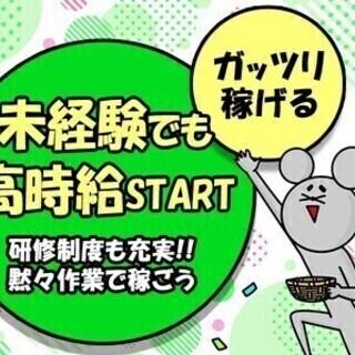 \未経験でも月収31万円〜×日払いOK/日勤のみ◎履歴書不要×電...