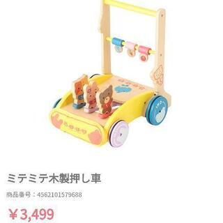 【受渡者決定】ミテミテ木製手押し車 赤ちゃん手押し車 カタカタ