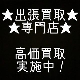 ⭐️出張買取⭐️◆高価買取中◆不用品 洋食器 洋服 レコード C...