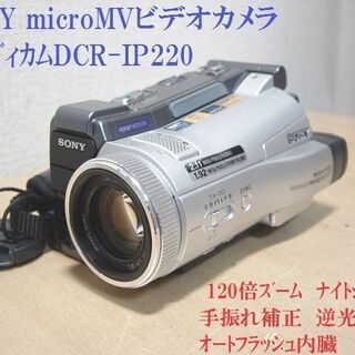 かわいい高画質ソニーハンディカムDCR-IP220K 送料無料9