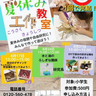 🉐500円🌞夏休み工作教室🌻アトリエ教室