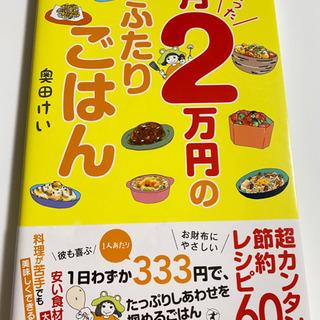 ★超簡単節約レシピ60★
