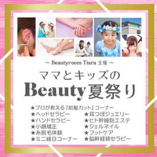 2021/8/9入場無料・施術100円『beauty夏祭り』のお...