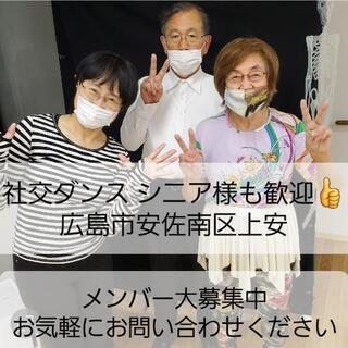 シニアメンバー歓迎🌟社交ダンス🌟⑥広島、初心者大歓迎