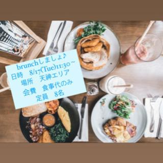 福岡ブランチ会 ~Let's enjoy Brunch♪~
