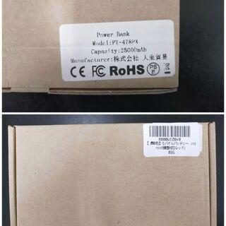 モバイルバッテリー 25000mAh 大容量 【PSE認証済】急...