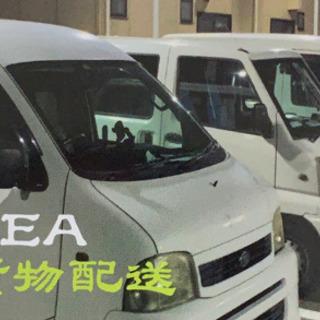 【配った分だけ稼げる】軽貨物宅配ドライバー急募!