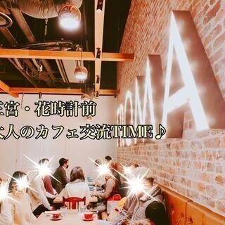8/12(木)AM11:10開催☆広々空間で優雅なひととき♪三宮...