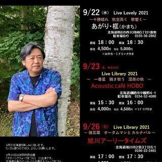 9月26日(日)→12月12日(日)に変更です! 山木康世…