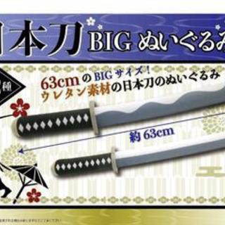 【ネット決済】【新品タグ付き】日本刀BIGぬいぐるみ 波紋