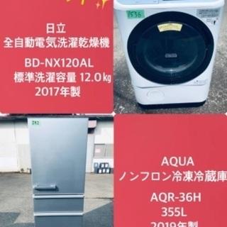 2017年製❗️送料無料❗️特割引価格★生活家電2点セット【洗濯...