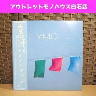美品 帯付き YMO 浮気なぼくら インスツルメンタル LP レ...
