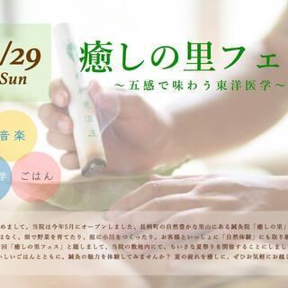 8月29日㈰鍼灸師が東洋医学のフェスやっちゃいます! 癒し…
