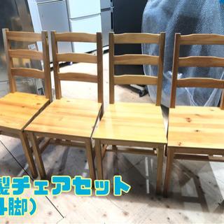 木製チェアセット (4脚)【C1-803】