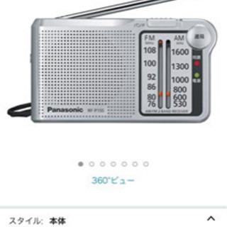 ラジオ 新品未開封