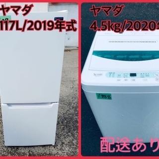 ⭐️2020年式⭐️ 限界価格挑戦!!新生活家電♬♬洗濯機…