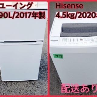 ⭐️2020年式⭐️ 洗濯機/冷蔵庫♬♬当店オリジナルプラ…