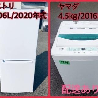 ⭐️2020年式⭐️ 洗濯機/冷蔵庫★★本日限定♪♪新生活…
