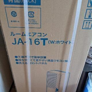 ハイアール窓用エアコン未使用品①