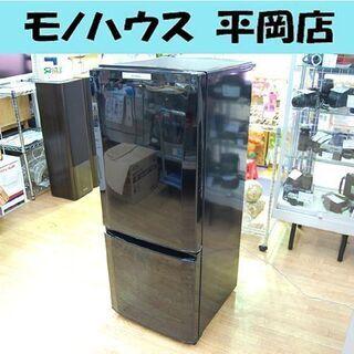 冷蔵庫 146L 2011年製 2ドア 三菱 MR-P15S ブ...