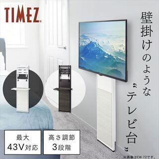 【ネット決済】新品 工事不要テレビ用壁面スタンド ブラック