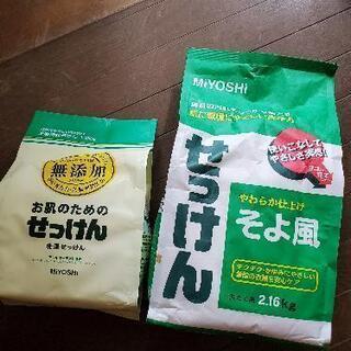 洗濯用粉石けん miyoshi 洗濯洗剤