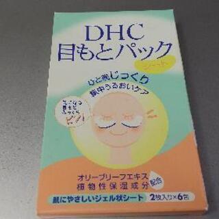 DHC目もとパック