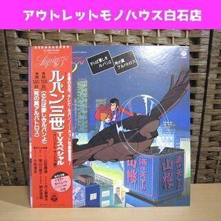 美品 帯付き ルパン三世 TVスペシャル オリジナル・サントラ盤...