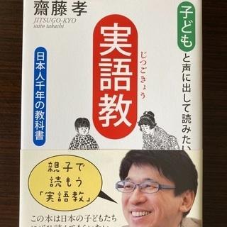齋藤孝 子どもと声に出して読みたい実語教