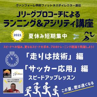 【夏休み限定】Jリーグコーチ直伝!ランニング&アジリティ講座