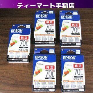 純正 エプソン インクカートリッジ ICBK70L ブラック 7...