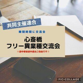 8月12日(木) 19:00開催☆心斎橋⭐️共同主催連合⭐️フリ...