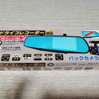 ミラー型ドライブレコーダー 2個セット